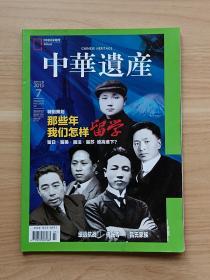 中华遗产2013年第7期