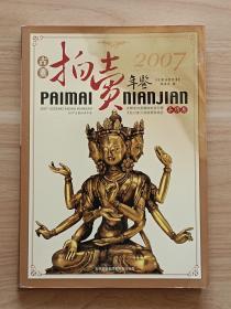 2007古董拍卖年鉴·杂项