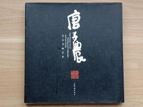 唐子农金石书画艺术(签赠本)