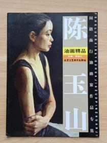 陈玉山油画精品