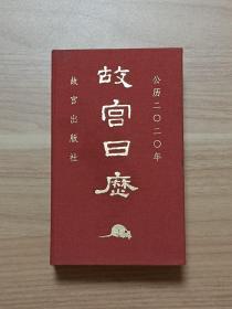 故宫日历·2020