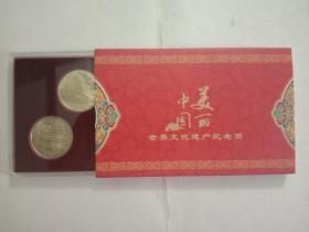 钱币--纪念币中行塑料装帧盒:美丽中国-世界文化遗产-长城 兵马俑 故宫 三孔(全4枚 20元)