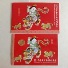 钱币--纪念币康银阁装帧卡:庚寅年(第一轮十二生肖 2010年虎年贺岁币1元)