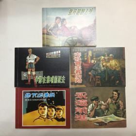 连环画--陕美版50K平装:老连环画珍藏7(全5册)