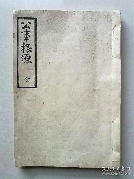 手抄本   稿本     和抄本          书法精美