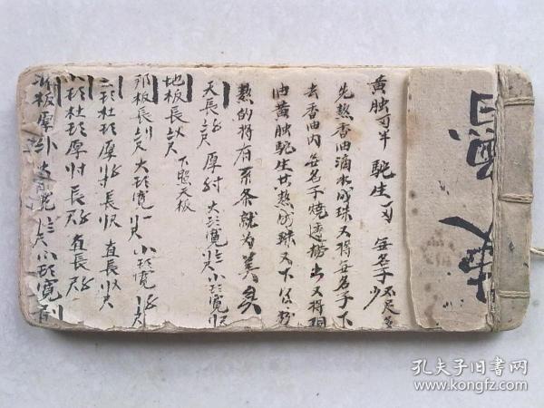 中医手抄本    写本     药方              验方