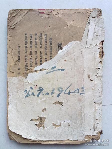《南中校友会会刊》               论坛                          诗歌       小说