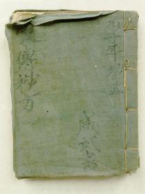 《家传秘方》                       手抄本