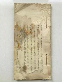 《聊斋志异》                                     手抄本