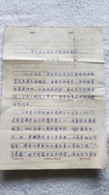 《鲁迅在江南图书馆读书侧记》鲁迅研究专家:纪维周(1922~2019)手稿一件10页