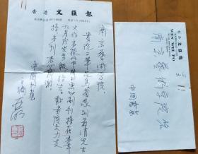新金陵画派大师:亚明(1924~2002)信札一通1页(带手递封)