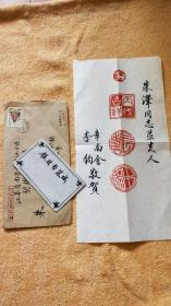 中共新闻宣传工作元老、原人大新闻系主任:章南舍 (1921~) 毛笔信札一件 (带信封)4