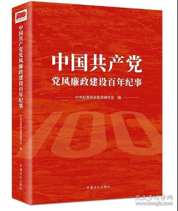 正版现货/中国共产党党风廉政建设百年纪事/中国方正出版社/9787517409816