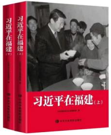 正版2021年新书 习近平在福建(平装版·全两册)上下卷 中共中央党校出版社 9787503571800党建读物党政书籍