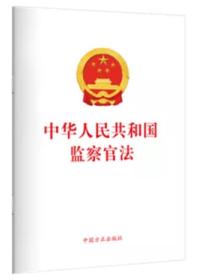 中华人民共和国监察官法