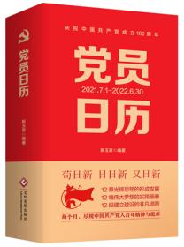 正版新书现货 党员日历 第1本党历 2021年7月1日-2022年7月30日