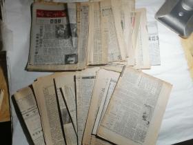 关于梅兰芳题材的各类报纸(34份)