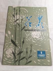 《花丛》1982年改版第一期 泰州文联