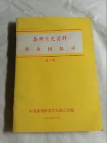 泰州党史资料 革命回忆录 第三辑