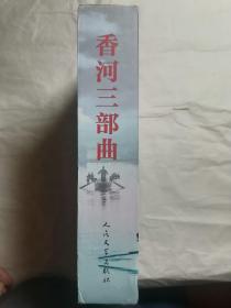 香河三部曲(香河、浮城、残月)