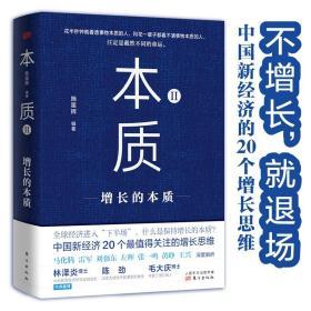 本质2:增长的本质中国新经济20个值得关注的增长思维施星辉著
