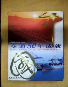 中国交通50年成就(江西卷)