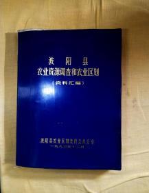 波阳县农业资源调查和农业区划(资料汇编)