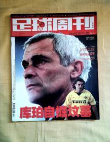 足球周刊:2003年10月20日-10月26日(库柏自掘坟墓)