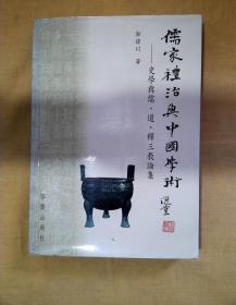 儒家礼治与中国学术