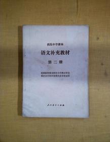 高级中学课本:语文补充教材(第二册)