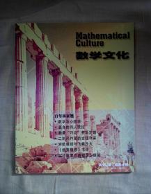 数学文化(2016年第7卷第4期)