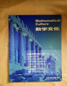 数学文化(2018年第9卷第3期)