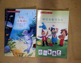 彩虹桥经典阶梯阅读:起步系列(23本)+进阶系列(16本)(共39本合售)