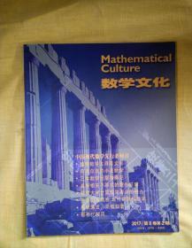 数学文化(2017年第8卷第2期)
