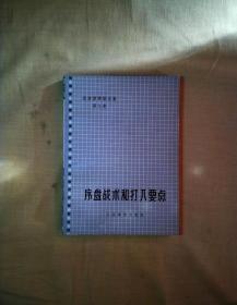 吴清源围棋全集(第三卷):序盘战术和打入要点