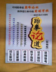跆拳论道(精编版)
