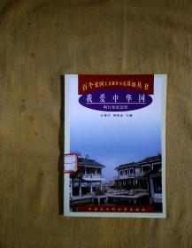 我爱中华国:陶行知纪念馆