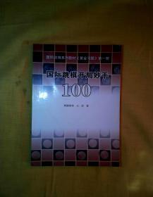 国际跳棋开局妙手100