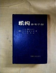 机构参考手册