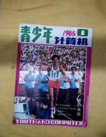 创刊号:《青少年计算机》 1985年1期