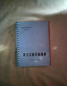 吴清源围棋全集(第五卷):星定式和对局精解
