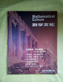 数学文化(2015年第6卷第2期)