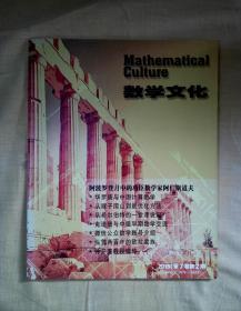 数学文化(2016年第7卷第2期)