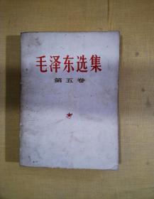 毛泽东选集(第五卷)(无封底)