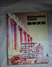 数学文化(2016年第7卷第1期)