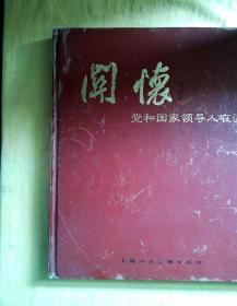 关怀:党和国家领导人在温州