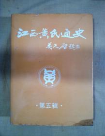 江西黄氏通史(第五辑)
