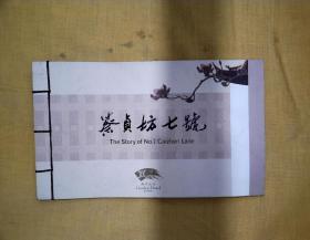 蔡贞坊七号(苏州南园宾馆的故事)苏州南园国宾馆曾为古典园林今为五星级国宾馆曾接待过国家领导人