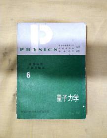 美国物理试题与解答(第六卷):量子力学