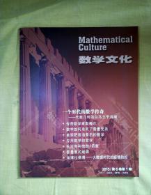 数学文化(2015年第6卷第1期)